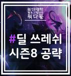시즌8] 반치명타 미드&원딜 쓰레쉬 룬/스킬/템트리/콤보