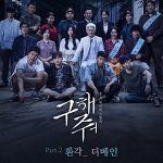 더 베인 환각 (구해줘 OST) 듣기/반복재생/자동재생♪