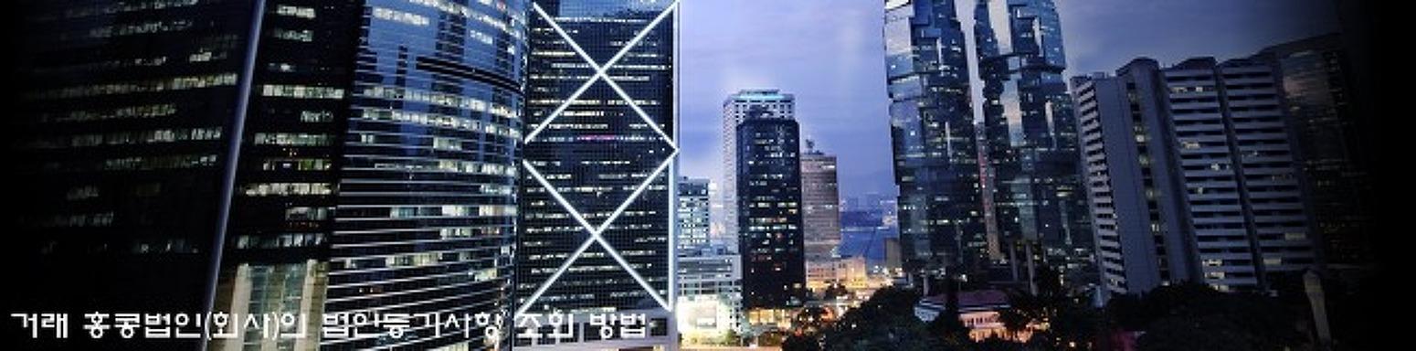 [H.K.] 거래 홍콩법인(회사)의 법인등기사항 조회 방법