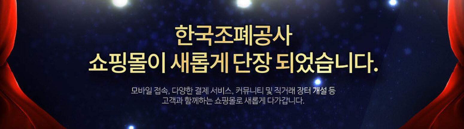 한국조폐공사 쇼핑몰 새단장