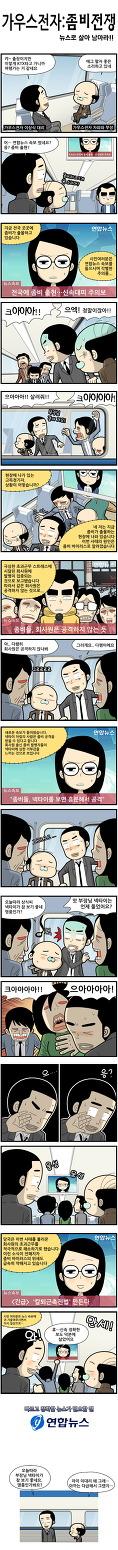 [광고/홍보만화]연합뉴스