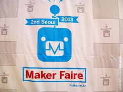 2013 메이커 페어 서울 1: 창작 하고싶은 사람들의 행사