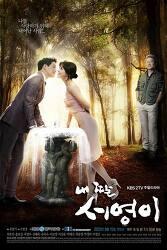 내 딸 서영이 (2012)