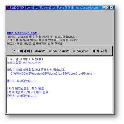 dons21_v154, dons21_v154.exe 스파이웨어, 악성코드, spyware