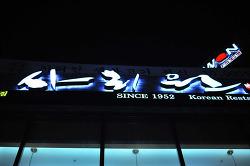 [대전시 음식점 허가1호] 4대째 맛을 이어 온 사리원 면옥