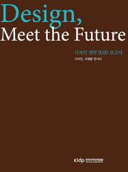 디자인 전략2020 보고서_디자인, 미래를 만나다