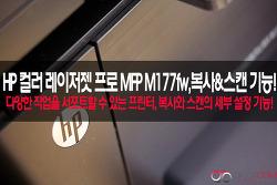 HP 컬러 레이저젯 프로 MFP M177fw 후기,복사 기능과 스캔 기능 후기!