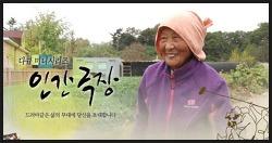 인간극장 울 엄마 복림 여사 - 95세 소문난 일 중독 농사꾼 이복림 할머니편