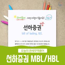 [오늘의 관세무역용어] Master B/L과 House B/L