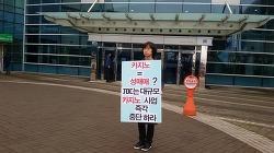 제주카지노 개발의 전면 재검토를 요구하는 여성공동행동- 1인 피켓팅