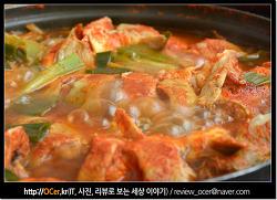 겨울철보양식 메기! 춘천 위도횟집 먹어본 메기찜 후기