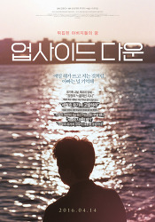 [04.14] 업사이드 다운 | 김동빈