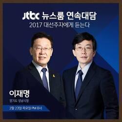 JTBC 손석희 앵커와 이재명 성남시장 대담 시청자 반응