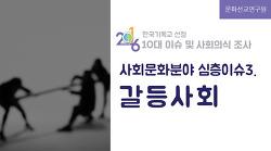 2016년 사회문화계 10대 이슈 - 심층이슈3. 갈등사회