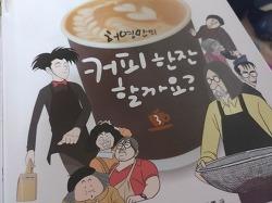 커피를 알고 싶은 분에게 좋은 만화책 허영만의 '커피 한잔 할까요?'