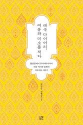 #93 태국 다이어리, 여유와 미소를 적다 / 박경은, 정환승