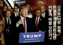 [IRIN]이주 정책-트럼프가 당선된다면 어떻게 바뀔 것인가?