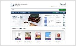 독일에서 한국책이 그리울 때 - 한국책 전자도서관