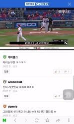 아이폰으로 네이버 스포츠 동영상 보면서 댓글도 같이 보는 방법