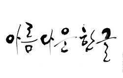 한글 맞춤법 100제 - 임동훈(국립국어연구원) 한글파일과 pdf 파일