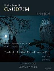 [2016년 10월 30일 일요일]Festival Ensemble Gaudium 제 7회 정기 연주회