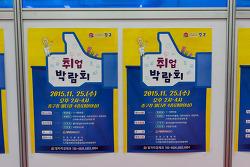 [15.11.25] 인천 중구 구인구직 만남의 날 이력서 사진 촬영 부스 참가