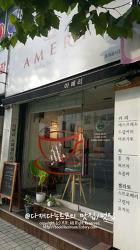 [대전 중구 용두동 카페] 힐링이 되는 카페, 서대전 아메리(AMERY)