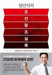 #90 조선왕조실록 / 설민석
