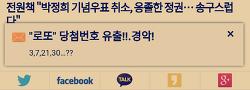 박정희 기념우표취소
