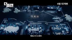 [04.20] 더 플랜_예고편
