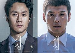 영화 재심 시사회 리뷰 무스포 후기