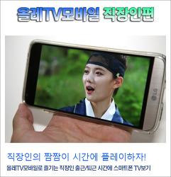 직장인의 스마트폰 최신영화 보기! 올레TV모바일 프라임무비팩