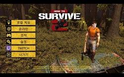 좀비 때려잡고 캠프를 세우자! 하우 투 서바이브2(How to Survive 2)