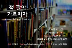 [이주여성교육기금마련 책바자회] 책 팔아 가르치자