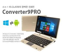 더 강한 CPU로 다시 돌아온 컨버터 9 PRO