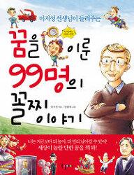 꿈을 이룬 99명의 꼴찌 이야기 / 이지성