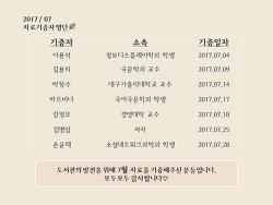 2017년 7월 도서관 자료기증자 명단