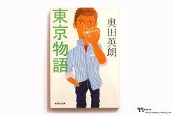 스무살, 도쿄(東京物語) -오쿠다 히데오