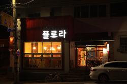 플로라 영덕 군청 근처 카페 분위기 좋아요 영덕관광 마일리지 사용 카페