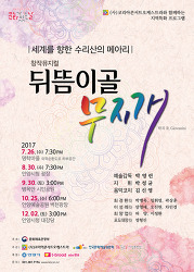 [20170719]안양을 담은 창작 뮤지컬 '뒤뜸이골 무지개' 무대 오른다
