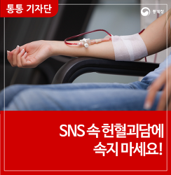 SNS 속 헌혈괴담에 속지마세요!