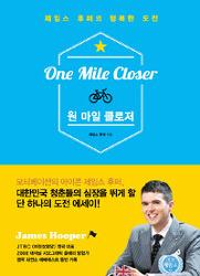 원 마일 클로저 / 제임스 후퍼