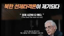 빌어먹을 트럼프는 한국의 조기대선에서 손을 떼라