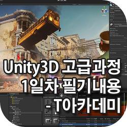 Unity3D 고급과정 1일차 필기내용  - T아카데미