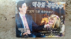 북한의 대남선전용 '삐라'를 줍다.