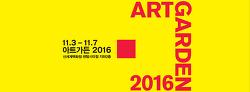 아트가든2016-ArtGarden2016