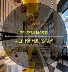 호텔 & 레스토랑 - 모던 프렌치 레스토랑  시그니엘서울, 'STAY'