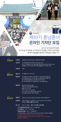 2017년 국가보훈처 제10기 훈남훈녀 온라인 기자단 모집 기간 연장(~1/31)