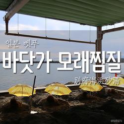 후쿠오카 여행 #15 벳푸 - 바닷가 모래찜질 (카이힌스나유:別府海浜砂湯)