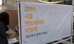 [2014.10.29] 서울 핸드메이드 박람회